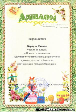 Всероссийская конкурсы рисунков